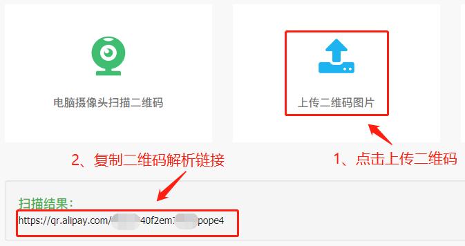 【教程】微信、支付宝、QQ 三合一收款二维码(OneQRCode)单页版-极云坊