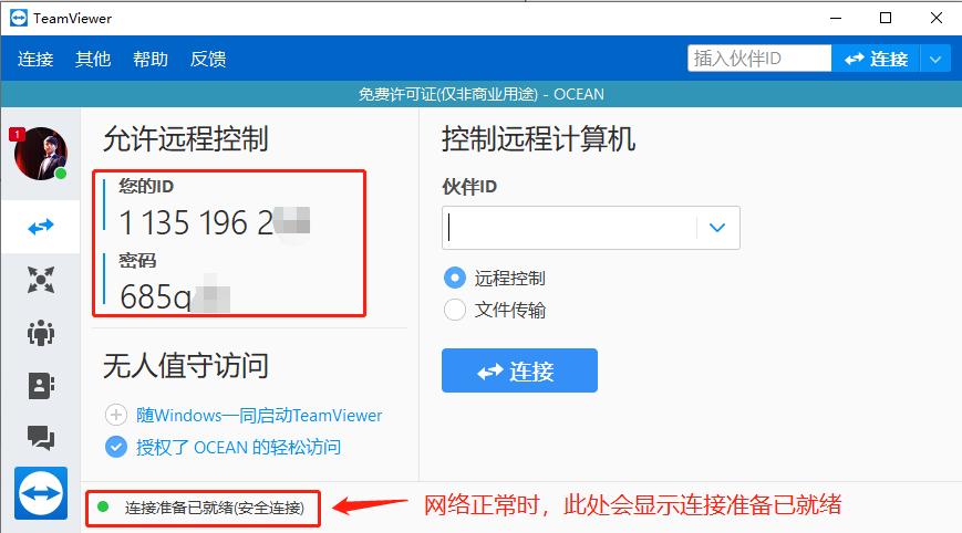 【教程】远控软件TeamViewer 使用教程-极云坊