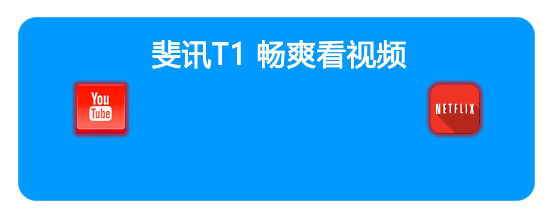 【TV】斐讯T1 刷入google框架以及替换ATV-Launcher方法-极云坊