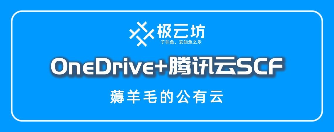 【教程】OneDrive API +腾讯云 SCF免费搭建云盘-极云坊