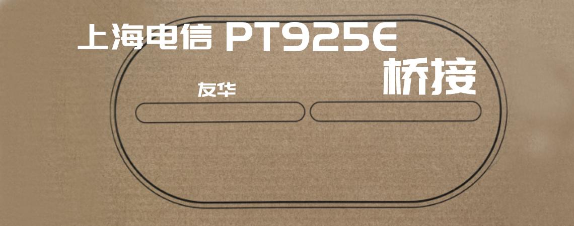 上海电信友华光猫PT925E 改桥接方案解决方法-极云坊