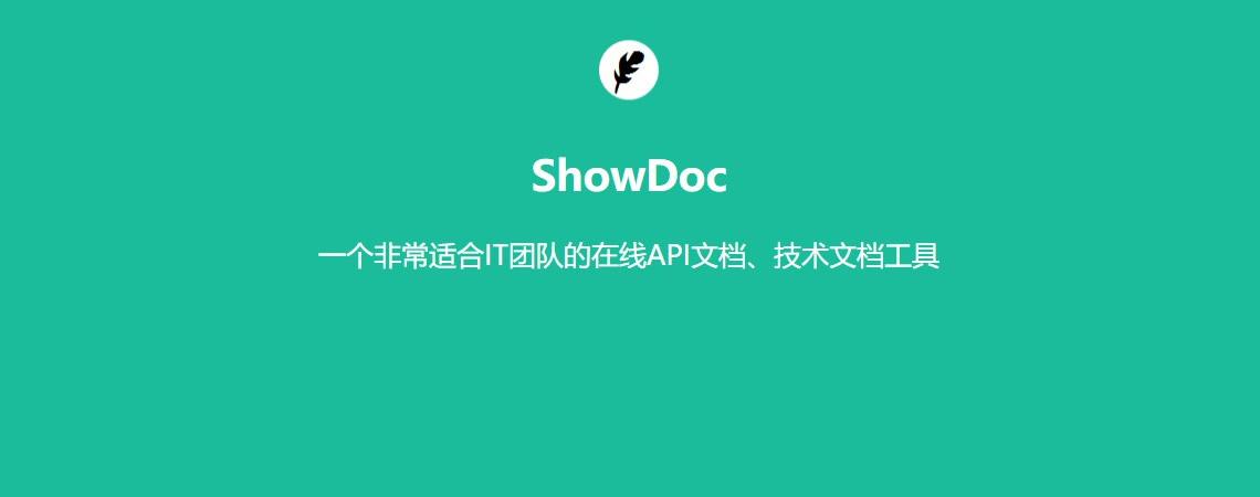 ShowDoc——非常适合IT团队的在线API文档、技术文档工具-极云坊