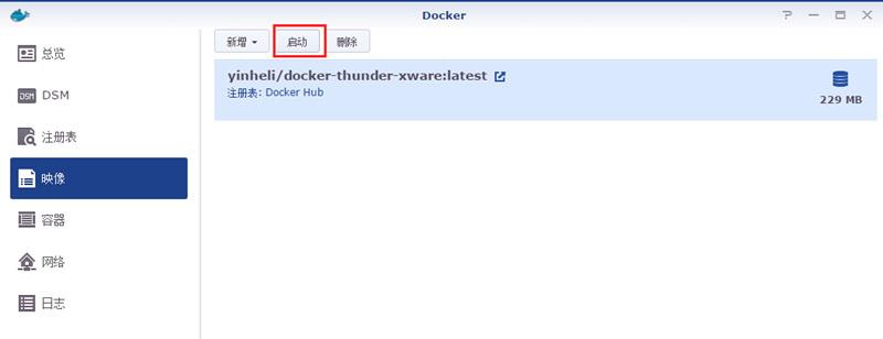 【Docker】群晖DSM6中Docker下下载安装远程迅雷-极云坊