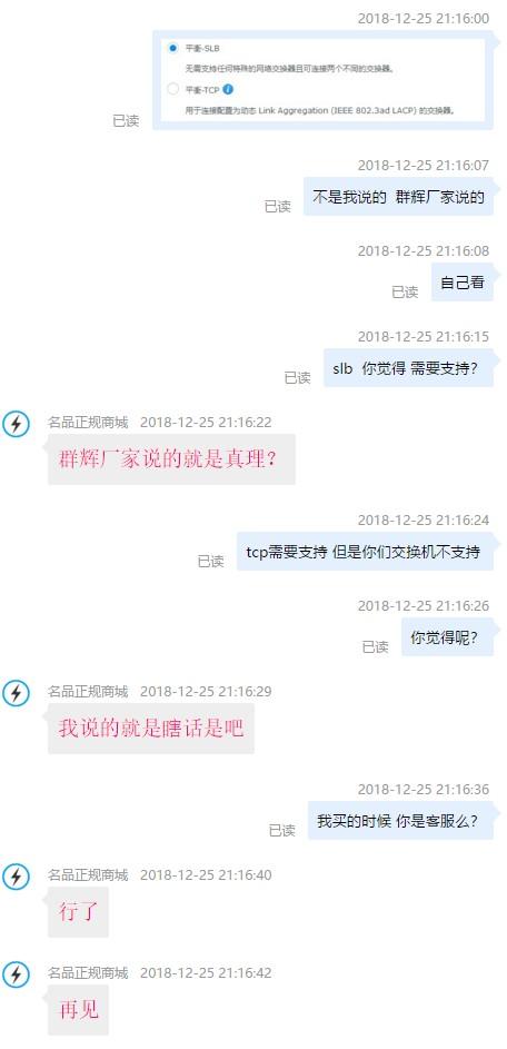 【挂店】[深圳希力通讯]淘宝店-因为补充评论没售后还骂人-极云坊