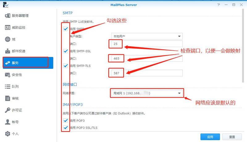 【群晖】MailPlus Server 部署自己的邮件系统-极云坊
