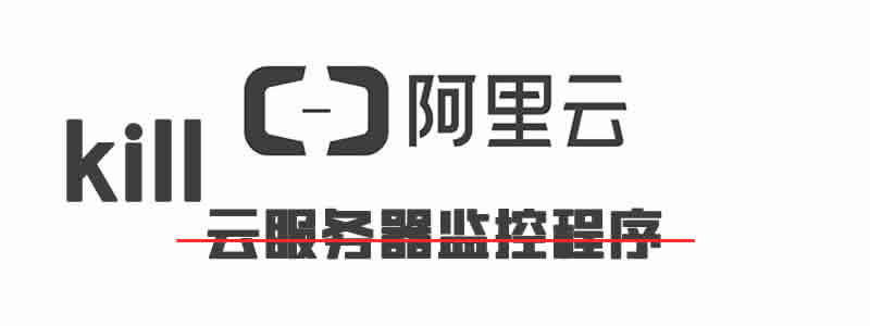【云服务器】阿里云服务器删除\卸载阿里云官方监控代码-极云坊