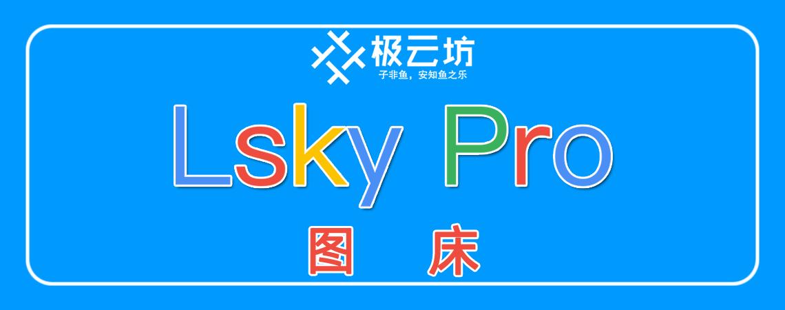 【推荐】简洁实用的图床程序——Lsky Pro-极云坊